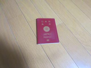 厳しくなった!パスポートの更新・作成