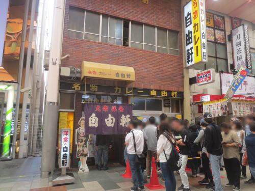 大阪旅行記5(難波にある名物カレー 自由軒へ行く)